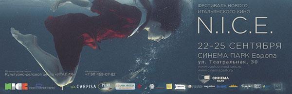 Фестиваль итальянского кино NICE 2016 в Калининграде